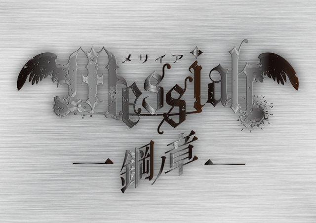 人気シリーズ待望の新作『メサイア―鋼ノ章―』が今年9月に上演!