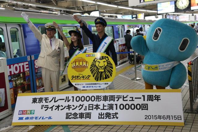 シンバの雄たけびがとどろく!東京モノレール&ミュージカル『ライオンキング』コラボ車両出発!