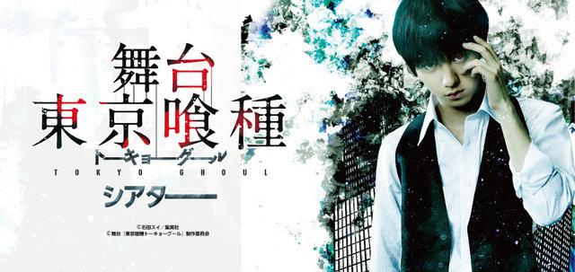 小越勇輝主演舞台『東京喰種トーキョーグール』は7月2日開演、ライブ・ビューイングも!