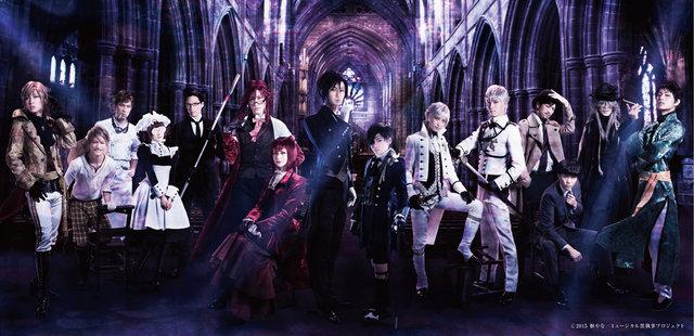 大注目のミュージカル『黒執事 -地に燃えるリコリス2015-』の最新ビジュアル公開!