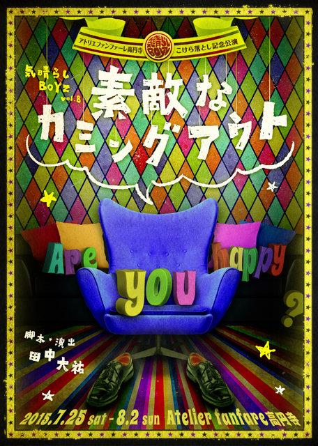 気晴らしBOYZの新作コメディが、高円寺新スタジオのプレオープン公演に決定!