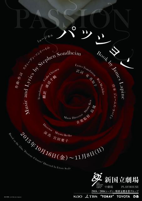 井上芳雄らが、めくるめく男女の愛を描く―ミュージカル『パッション』