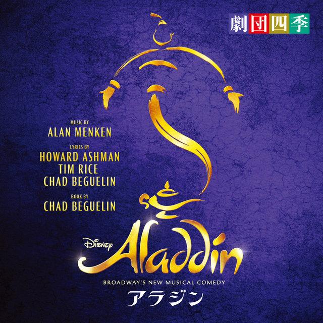 アラビアンナイトの世界がお手元に!劇団四季版『アラジン』CD、7月22日(水)発売決定