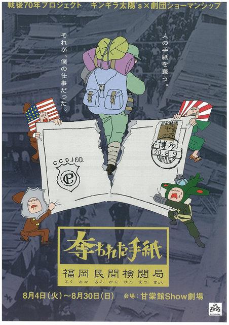 注目の二つの劇団が手を組んだ舞台『奪われた手紙~福岡民間検閲局~』8月開幕