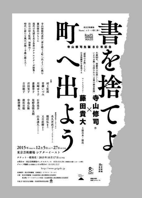 寺山修司の代表作に藤田貴大が挑む!『書を捨てよ町へ出よう』2015年12月上演!