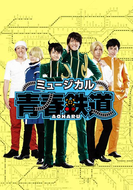 『青春-AOHARU-鉄道』