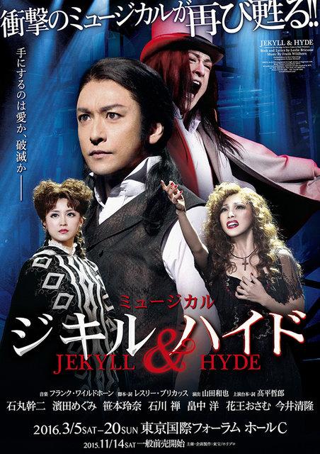 最強のキャストで待望の再演。ミュージカル『ジキル&ハイド』2016年3月上演決定!