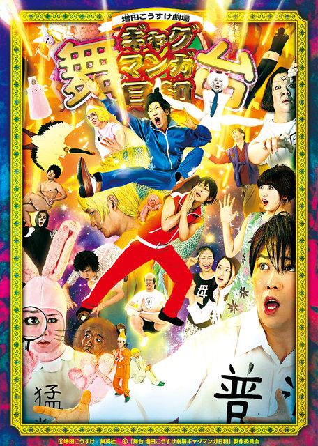 舞台 増田こうすけ劇場 ギャグマンガ日和