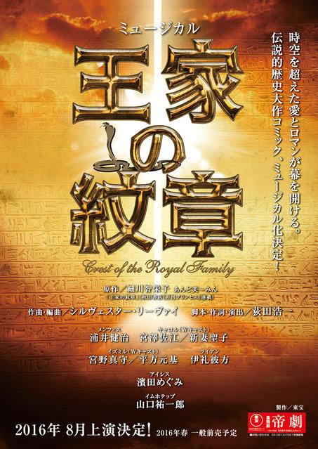 『王家の紋章』