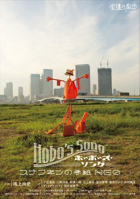 鴻上尚史主宰の虚構の劇団第11回公演、8月より4都市で上演!