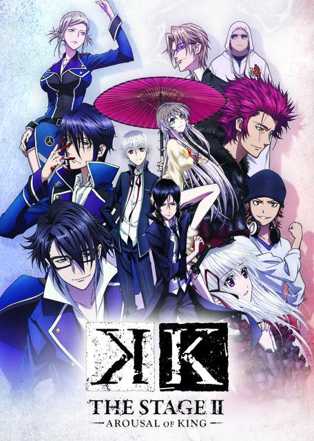 8月に東京・大阪で上演の舞台『K』第二章 -AROUSAL OF KING-の キャラクタービジュアルが解禁!
