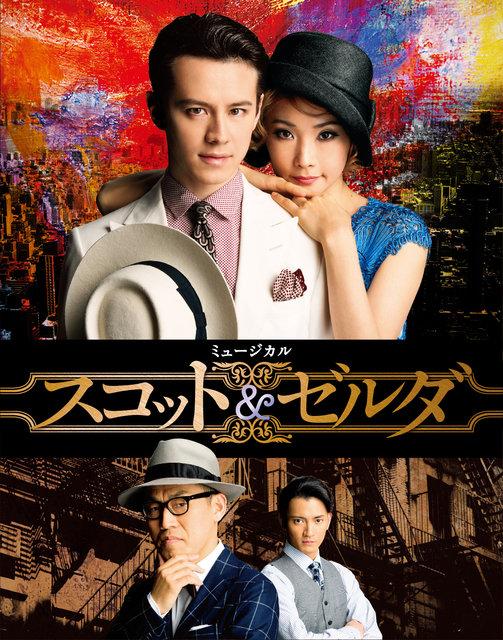 強力なキャストとスタッフでついに日本初演!ミュージカル『スコット&ゼルダ』10月開幕