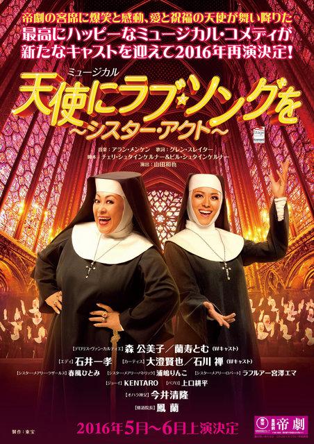 最高にハッピーなミュージカル・コメディが2016年再演決定!ミュージカル『天使にラブ・ソングを~シスター・アクト~』