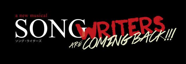 日本発世界行きミュージカル、『SONG WRITERS』がいよいよ開幕!