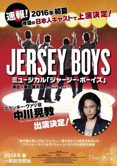 ミュージカル『ジャージー・ボーイズ』待望の日本人キャストで2016年初夏の上演が決定!