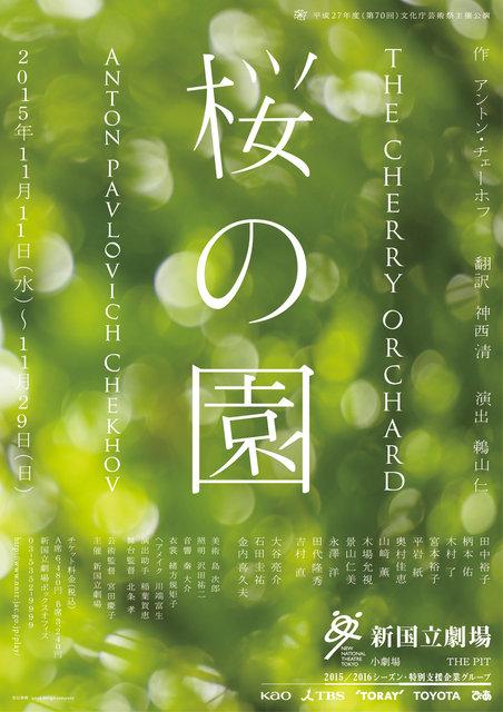 劇作家・チェーホフの魂の作品に鵜山仁が挑む!舞台『桜の園』新国立劇場 小劇場にて上演