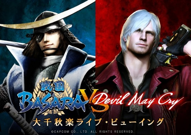 舞台『戦国BASARA vs Devil May Cry』