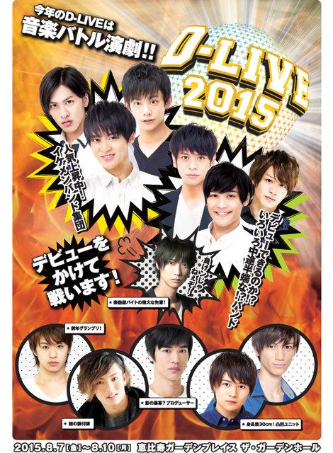 『D-LIVE 2015』