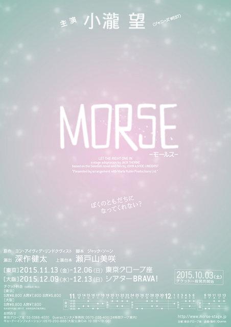 ジャニーズWEST・小瀧望が舞台初主演で英国発の衝撃作『MORSE-モールス-』に挑む!