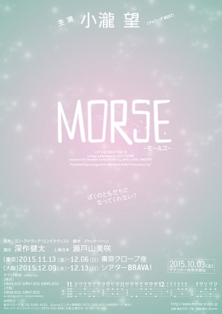 『MORSE-モールス-』