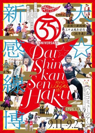 劇団☆新感線、35年分の汗とバカと情熱が詰まった大博覧会「大☆新感線博」を開催!