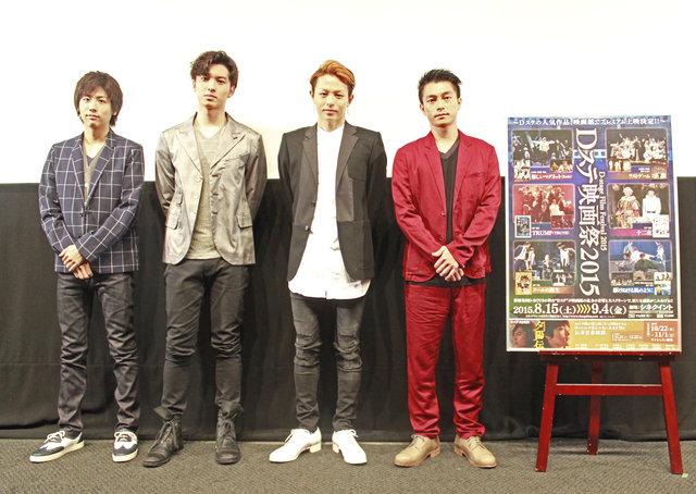 「Dステ映画祭」が開幕、舞台挨拶にD-BOYS人気俳優が大集合!