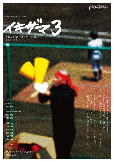 男達の熱き生き様を描くシリーズ最新作、RISU PRODUCE『イキザマ3』~押忍!我が青春に悔いは無し~上演!