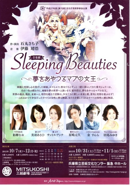 気鋭の演出家石丸さち子が放つ最新作『Sleeping Beauties~夢をあやつるマブの女王~』2015年10月上演