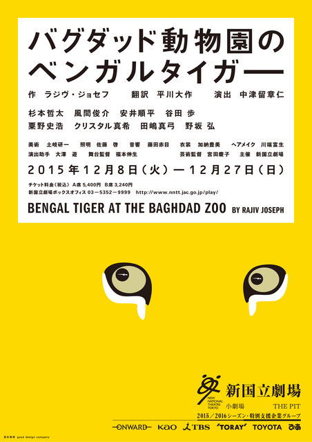 実際の事件を基にした話題作!『バグダッド動物園のベンガルタイガー』日本初上陸