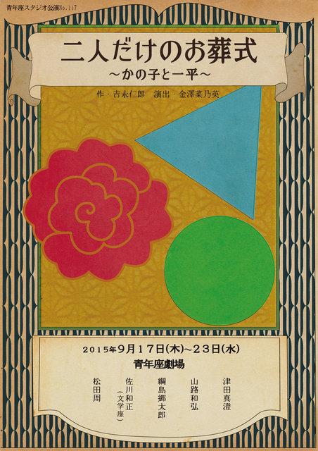 劇団青年座スタジオ公演№117『二人だけのお葬式』、吉永仁郎未上演の戯曲に青年座新人女流演出家が挑む!