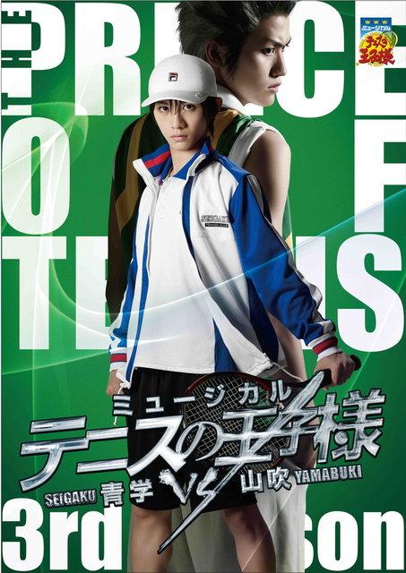 早くも次回公演が決定!ミュージカル『テニスの王子様』3rdシーズン 青学(せいがく)vs山吹