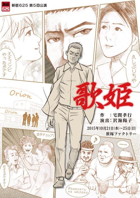 新宿625『歌姫』