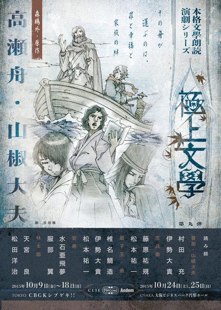 極上文學第9弾『高瀬舟・山椒大夫』