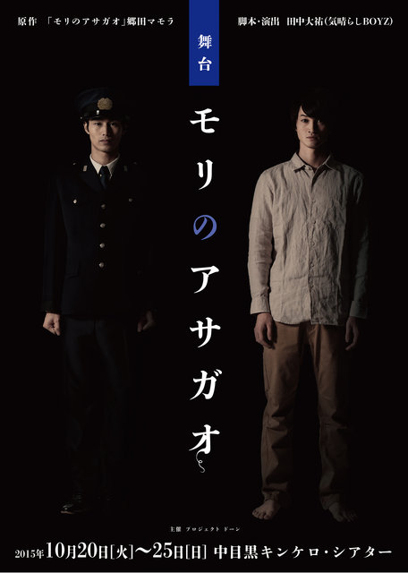 死刑制度の今を問う問題作『モリのアサガオ』が初舞台化!