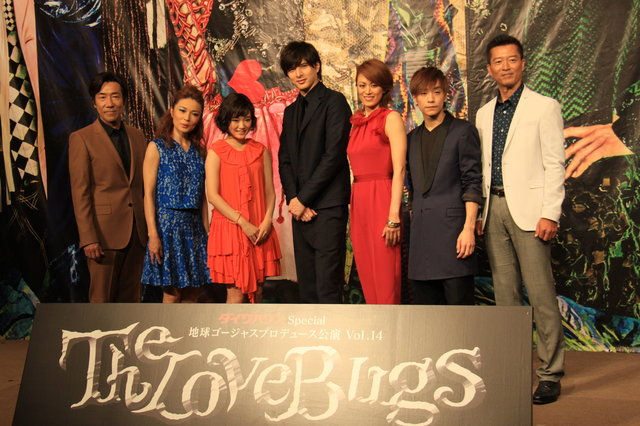 岸谷五朗のラブコールに出演者も気合い!地球ゴージャスプロデュース公演Vol.14『The Love Bugs』製作発表
