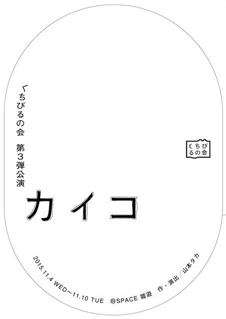 くちびるの会がおくる珠玉のファンタジー『カイコ』2015年11月上演!