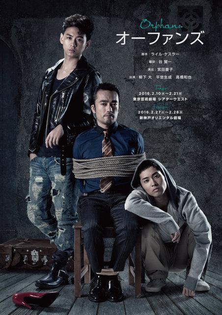 柳下大が宮田慶子と再びタッグを組む!名作『オーファンズ』2016年2月開幕