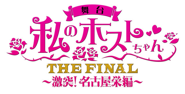 ついにシリーズ完結!舞台『私のホストちゃんTHE FINAL~激突!名古屋栄編~』2016年1月開幕