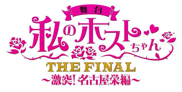 舞台『私のホストちゃんTHE FINAL~激突!名古屋栄編~』