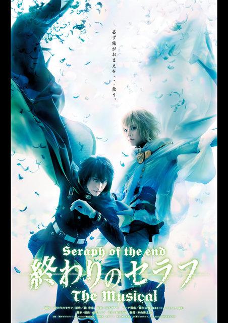 アニメに続き、ミュージカル化決定!「終わりのセラフ」The Musical、キャスト・ビジュアルが公開