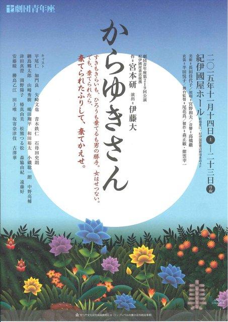青年座の財産演目『からゆきさん』、新キャストで11月に上演