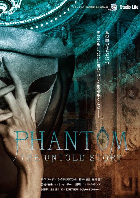 劇団スタジオライフが創立30周年に贈る壮大な叙情詩!舞台『PHANTOM THE UNTOLD STORY』、11月より再演決定