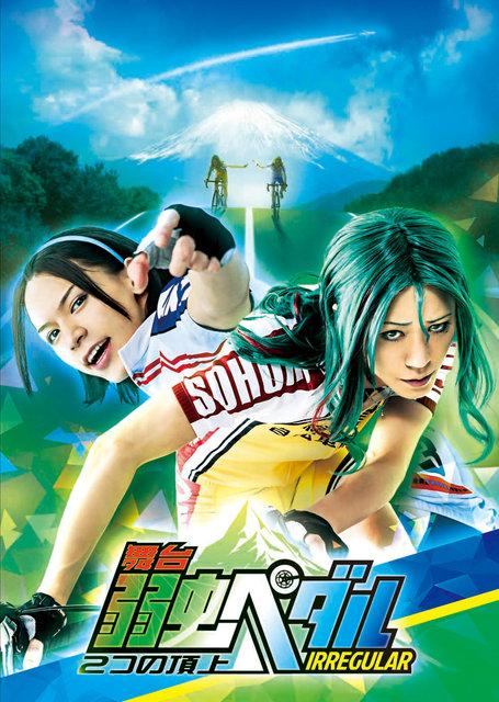 本日開幕!! 舞台『弱虫ペダル』IRREGULAR~2つの頂上~、ライブビューイング開催+DVD発売が決定!
