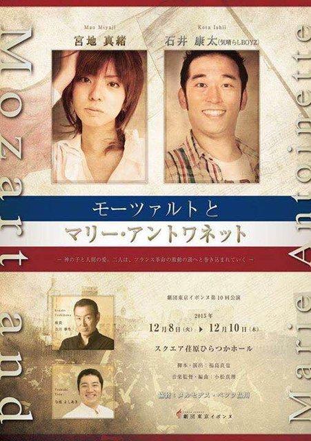劇団東京イボンヌ第10回公演『モーツァルトとマリー・アントワネット』、主演は宮地真緒と石井康太!
