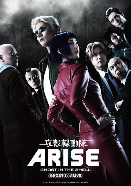 ついに9課メンバーが集結!舞台「攻殻機動隊ARISE:GHOST is ALIVE」最新ビジュアルを公開