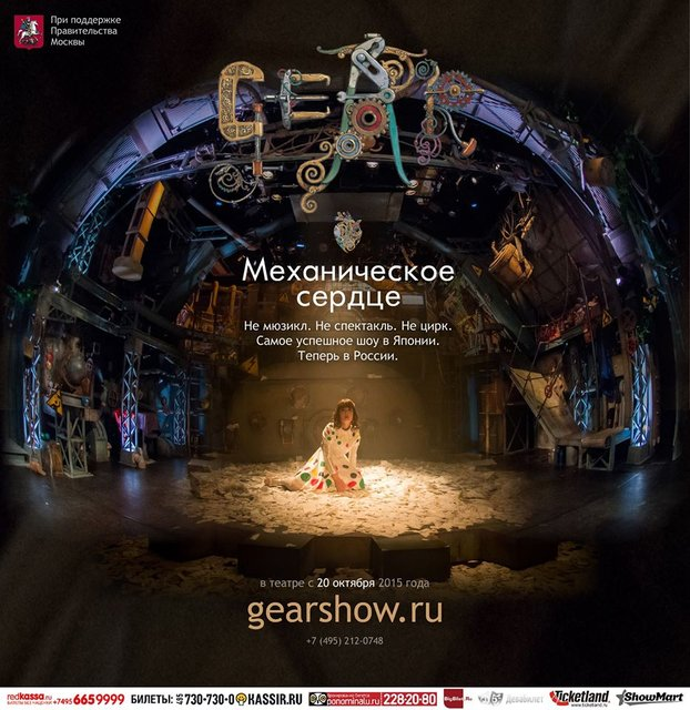 日本発!日本初!京都で出逢える感動エンターテインメント『ギア-GEAR-』ロシア公演11月開幕