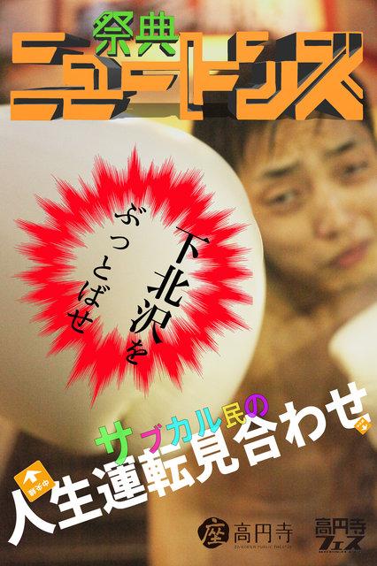 『中央線いじいじ FANTASY~サブカル民の人生運転見合わせ物語~』