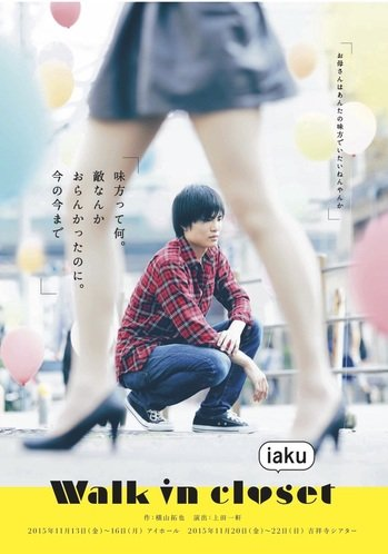 関西の実力俳優陣が生み出すリアルな空気感!演劇ユニットiaku2015秋公演『walk in closet』11月上演!