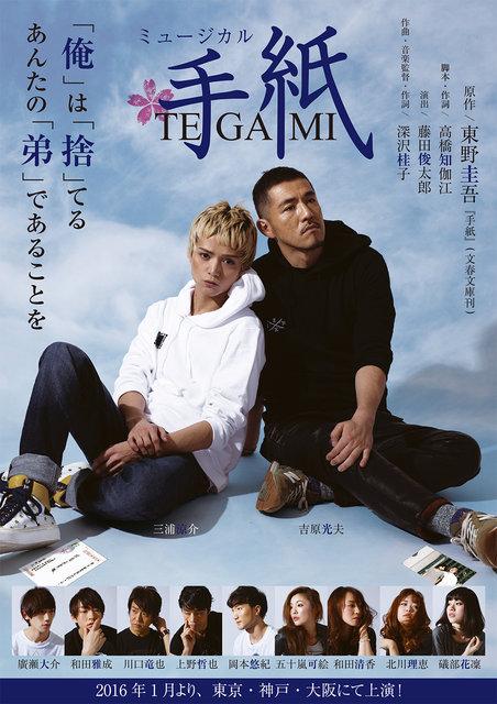東野圭吾の大ベストセラー『手紙』がミュージカル化!兄弟役に三浦涼介、吉原光夫