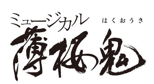 """待望の""""薄ミュ""""最新作! ミュージカル『薄桜鬼』新選組奇譚 2016年1月上演決定!"""